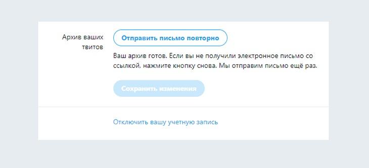 Архив Твиттов готов