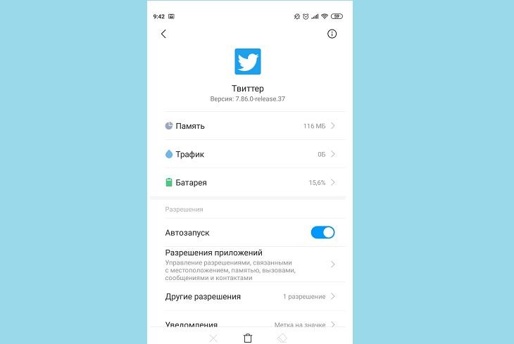 Удалить твиттер с телефона