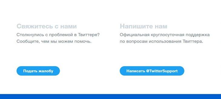 Справочный центр Твиттера