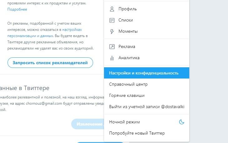 Настройки и конфиденциальность Твиттер