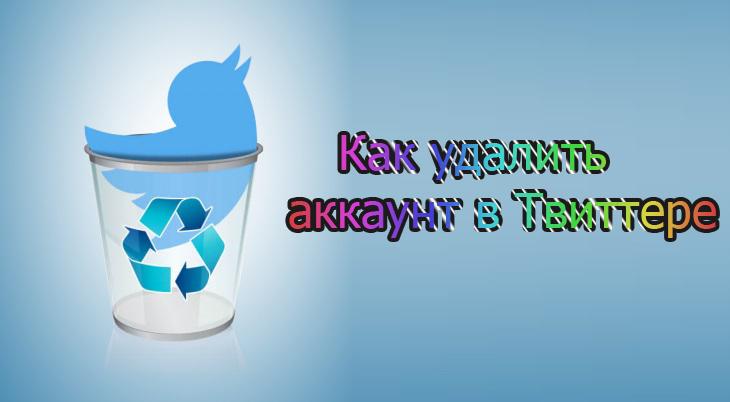 Как удалить аккаунт в Твиттере