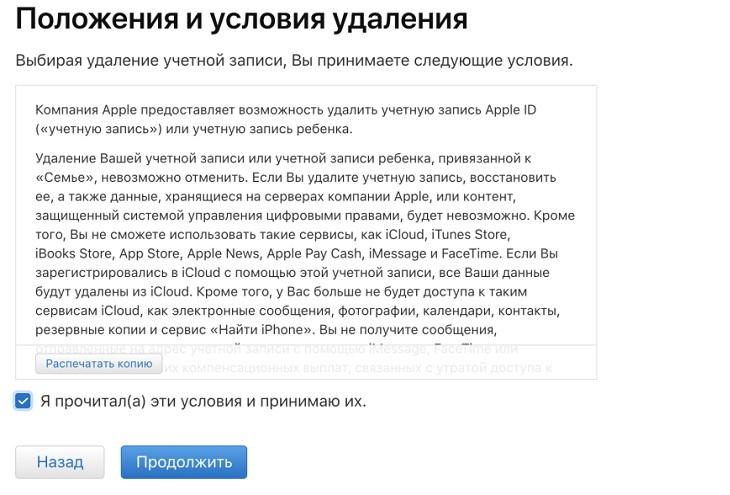Положения и условия удаления учетной записи Apple