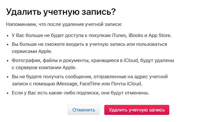 Полностью удалить учетную запись Apple