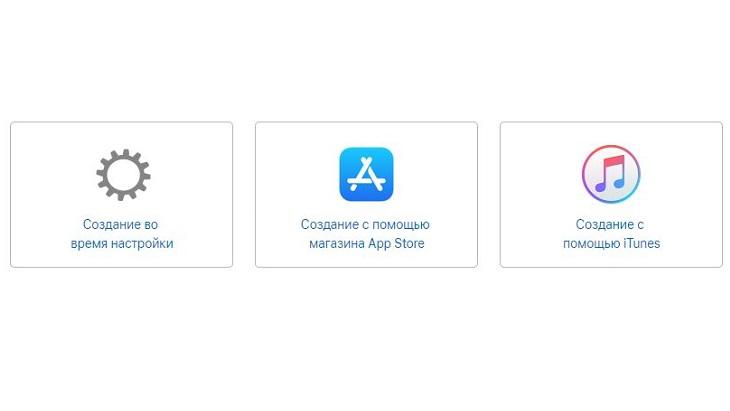 Создание новой учетной записи Apple