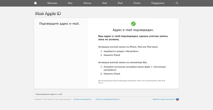 Подтверждение почты Apple