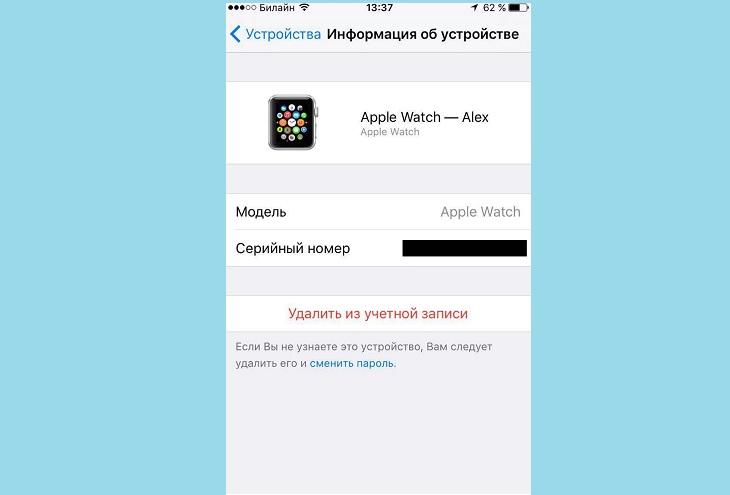 Отвязать устройство Apple