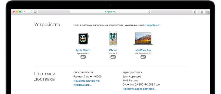 Удаление устройств Apple с компьютера