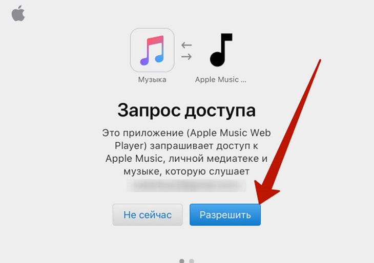 Авторизация в Apple Music