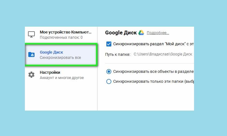 Синхронизация с Гугл диском