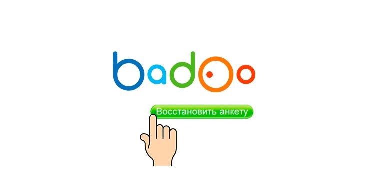 Восстановить анкету Badoo