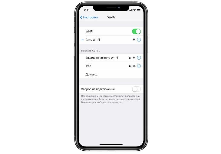 Подключение телефона по Wi-fi