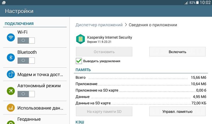 Как работает приложение Kaspersky Internet Security