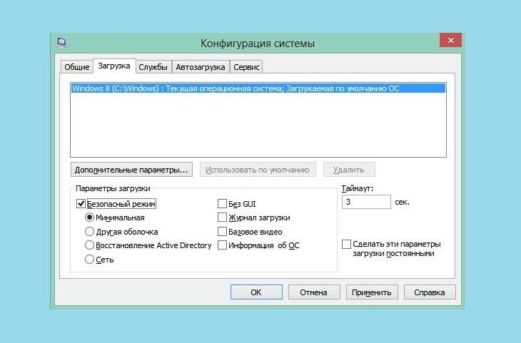 Конфигурация системы - Безопасный режим