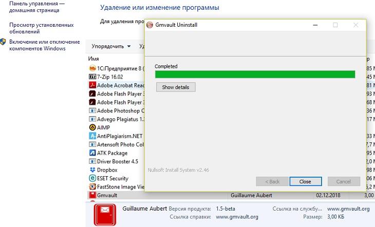 Процесс удаление программы