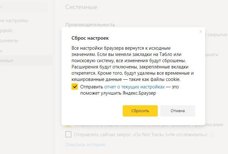 Сброс настроек Яндекс браузера
