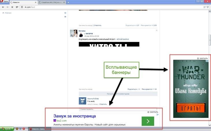 Показ рекламы в браузере