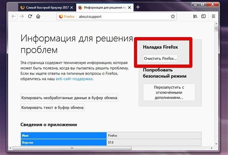 сброс настроек Mozilla FireFox