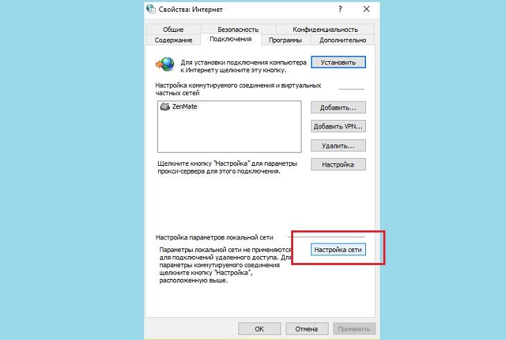Сброс системных настроек прокси-сервера