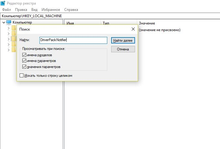 Поиск остаточных файлов DriverPack в реестре