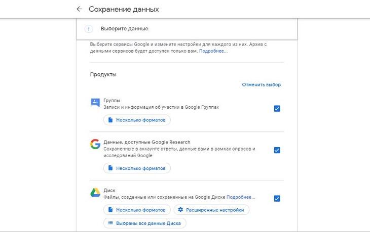 Сохранение данных Гугл аккаунта