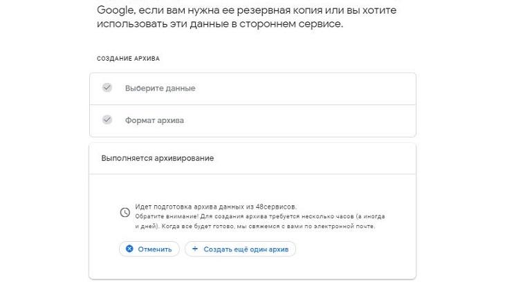 Скачивание архива с данными Гугл