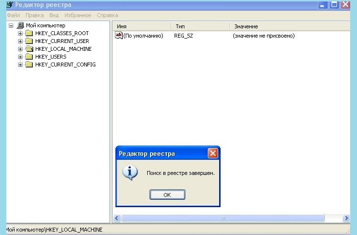 Поиск вирусных файлов в реестре