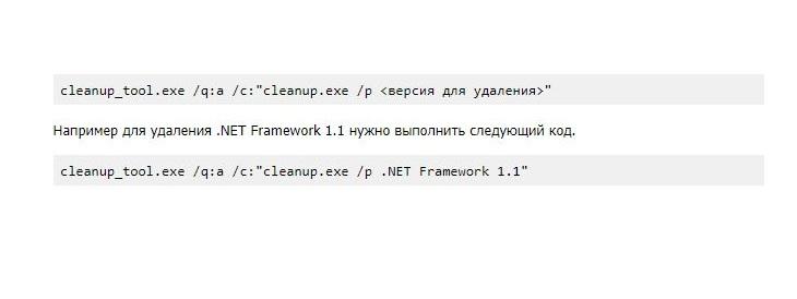 .NET Framework Cleanup Tool в тихом режиме