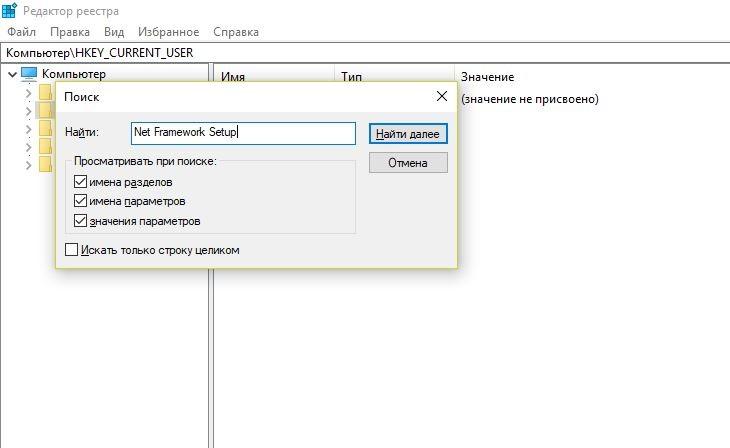 Поиск Net Framework Setup в реестре