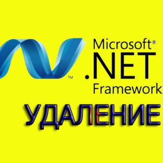 Как удалить Framework