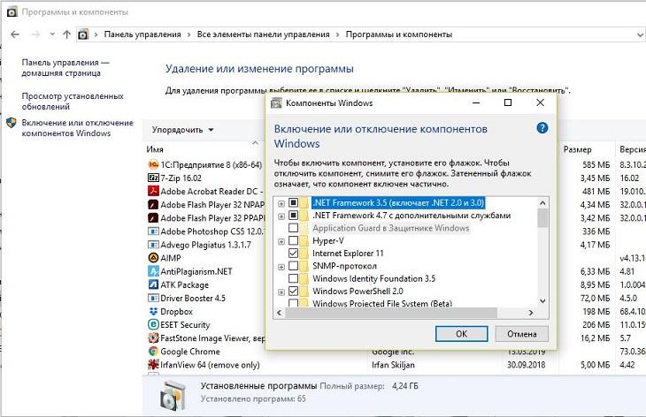 Netramework в списке программ и компонентов