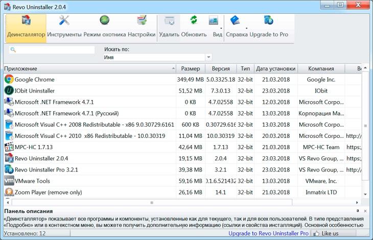 Удаление Framework в Revo Uninstaller