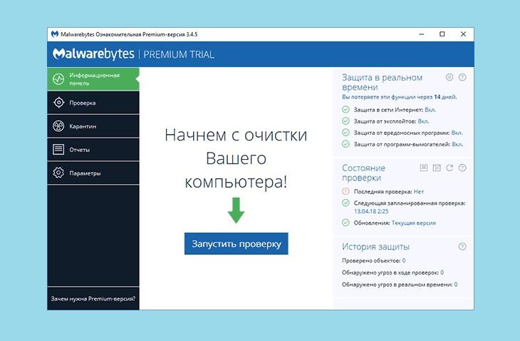 Запустить проверку Malwarebytes