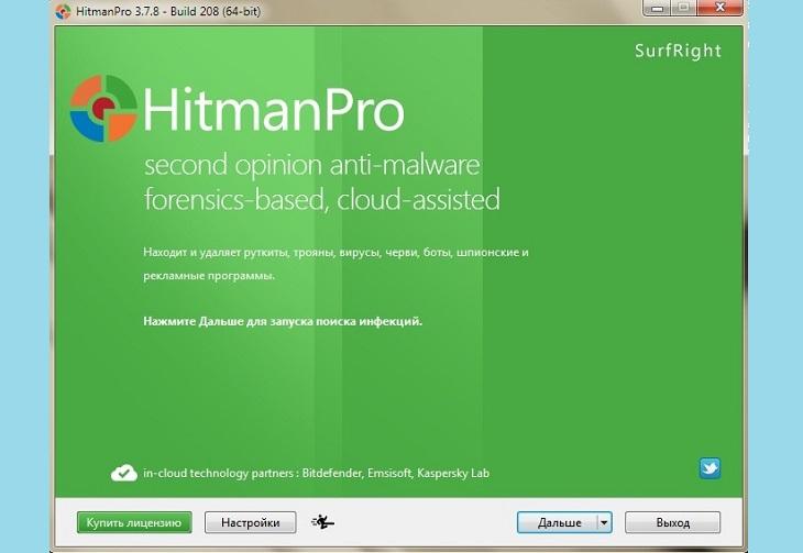 Проверка компьютера с HitmanPro
