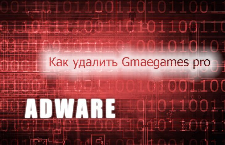 Как удалить Gmaegames pro