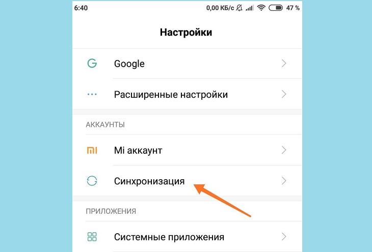 Синхронизация контактов в телефоне
