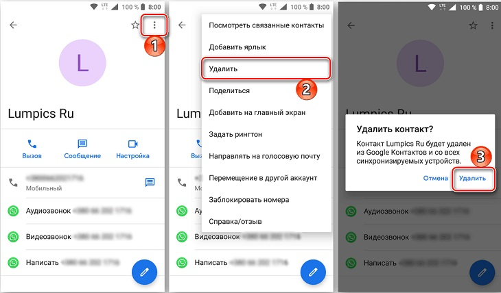 Удалить контакты из WhatsApp в телефоне