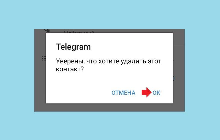 Удаление контактов Telegram