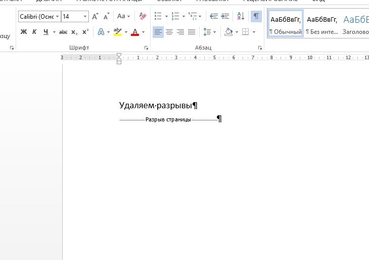 Удаление разрыва страницы в Ворде