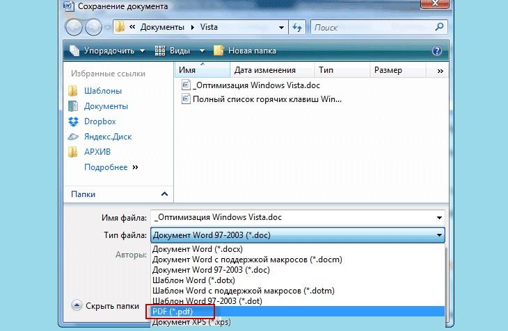 Сохранение документа в pdf