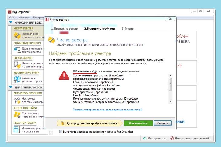 Чистка реестра в Рег Органайзер
