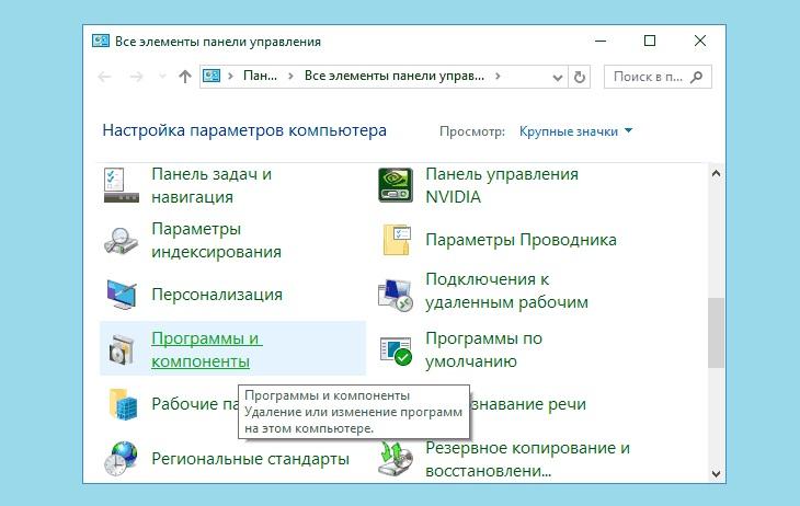 Программы и компоненты Виндовс