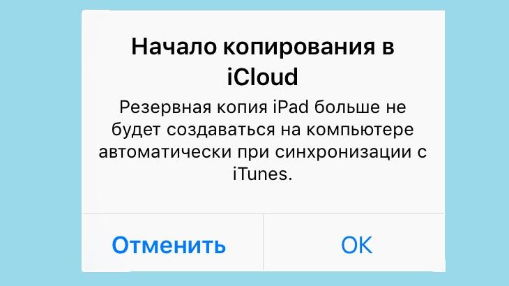 Резервная копия больше не будет автоматически создаваться при синхронизации с iTunes