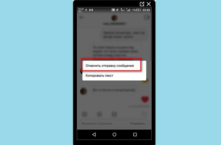 Отменить отправку сообщений Инстаграм