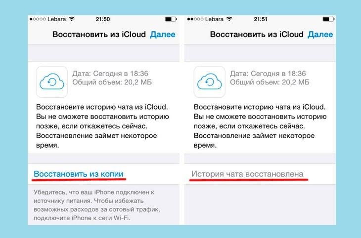 Восстановление Ватсапа из iCloud