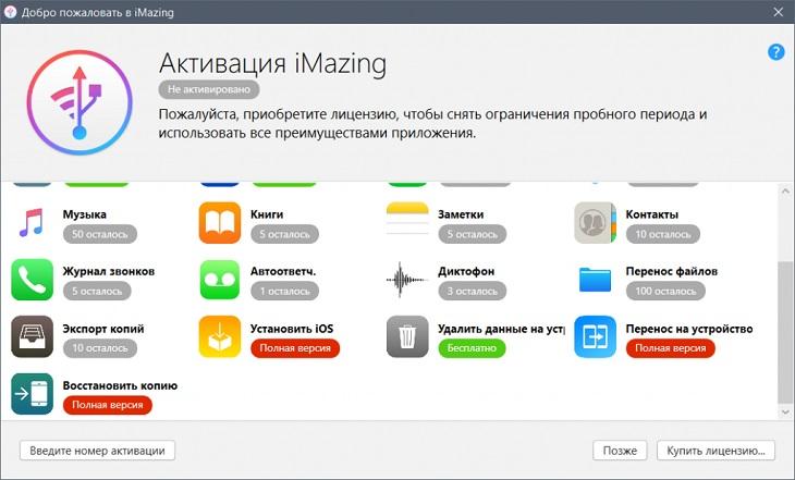 Приложение iMazing