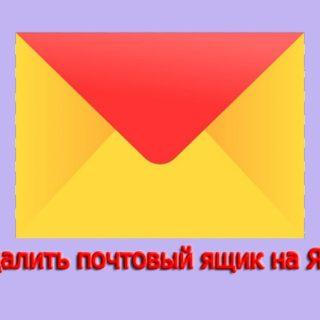 Как удалить почтовый ящик на Яндексе