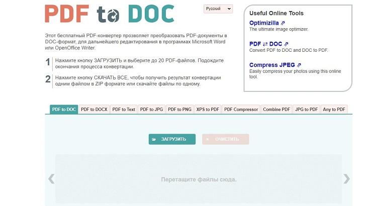 Сайт PDF2DOC