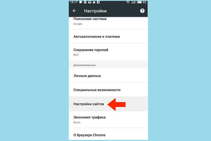 Настройки сайтов в Андроиде