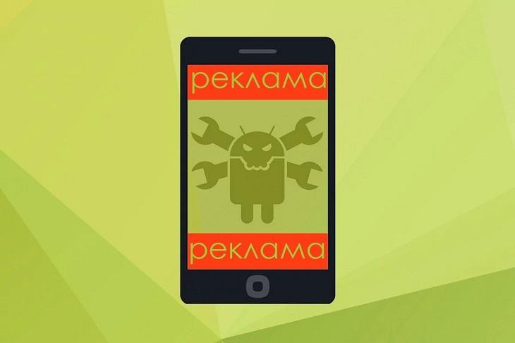Методы удаления рекламы на Андроиде