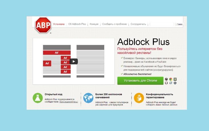 Загрузка Adblock Plus